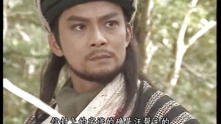 天龙八部97版 09 粤语