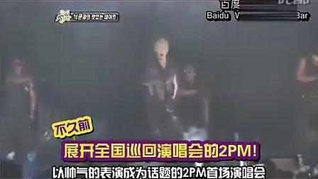 中字20100828 娱乐演艺通信Nichkhun Cut