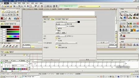 TVP Animation动画教学——参数设置和作品输出