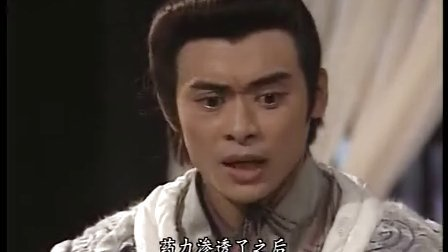 天龙八部97版 43 粤语