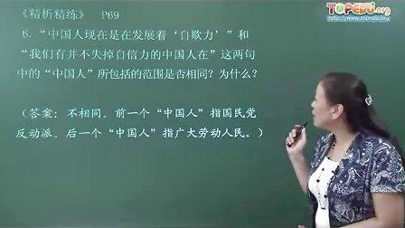 鼎尖教育 语文 九年级 06