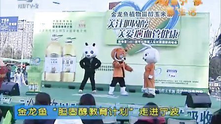 宁波电视台报道:金龙鱼植物甾醇玉米油胆固醇教育计划大型活动——宁波站