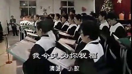 我今天为你祝福 by 小敏 迦南诗选