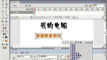 FLASH动画制作教程 安装字体2