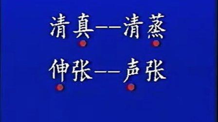 学讲普通话第十一讲韵母辨正(五)