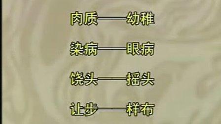 说好普通话07 r和i(y) f和h