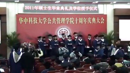 华中科技大学公共管理学院十周年院庆硕士生学位仪式