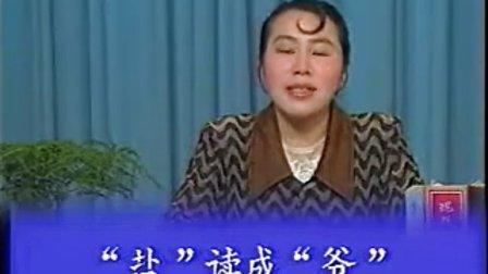 学讲普通话第十讲韵母辨正(四)