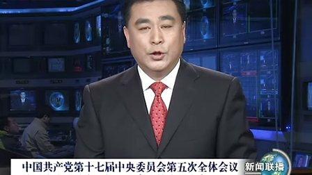 中国共产党第十七届中央委员会第五次全体会议关于追认给予康日新开除党籍处分的决定 101018 新闻