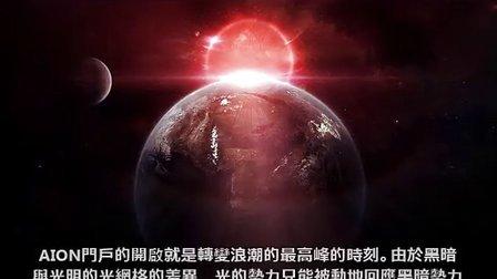 AION門戶激活冥想 (攸關時代的轉變) 2013/11/23
