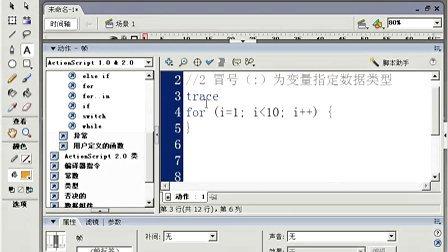 FLASH8高级编程16 分号与冒号