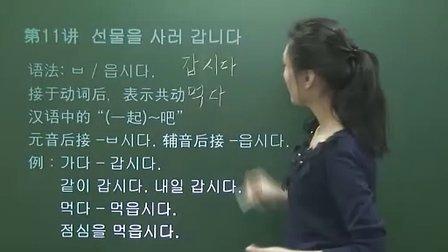韩国语基础第11课
