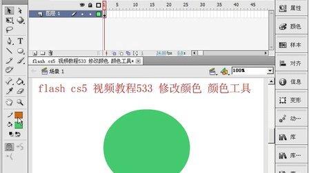 flash cs5视频教程533 颜色工具