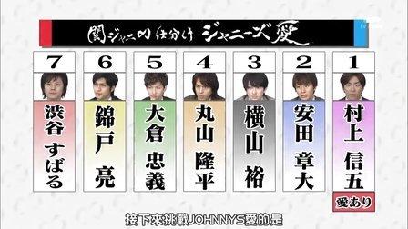 【字幕】関ジャニの仕分け∞ 20110211