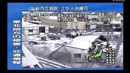 日本宫城地震灾情播报 - 火车被海啸冲出轨