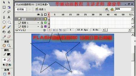 FLASH动画教程350 绘制立体五角星