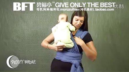 包裹式背巾 官方视频 新生儿包法