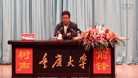 白岩松重庆大学演讲