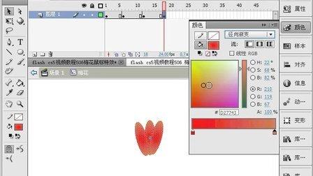 flash cs5视频教程508 梅花鼠标特效3
