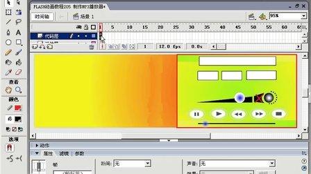 FLASH动画教程219 条件循环