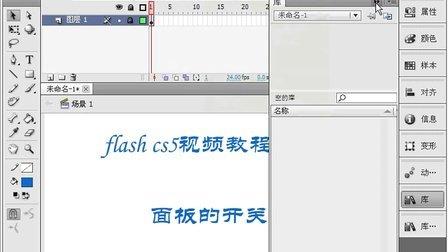 flash cs5视频教程523 面板的设置