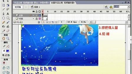FLASH动画教程332 测试播放器