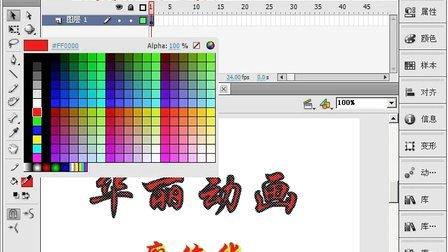 flash cs5视频教程549 霓红灯文字特效