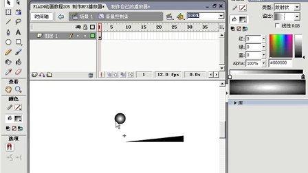 FLASH动画教程210 绘制音量控制条