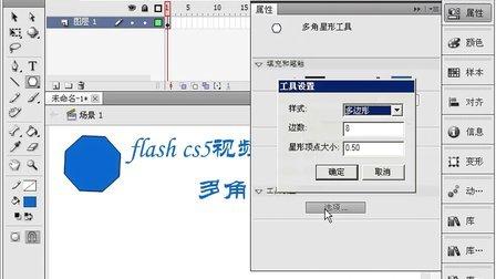 flash cs5视频教程524 多角星形工具