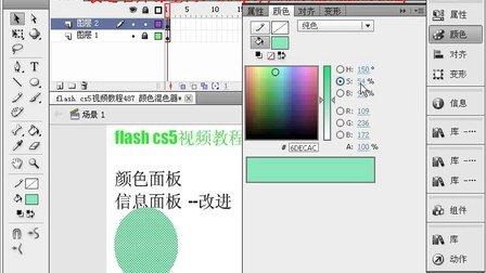 flash cs5视频教程487 颜色混色器