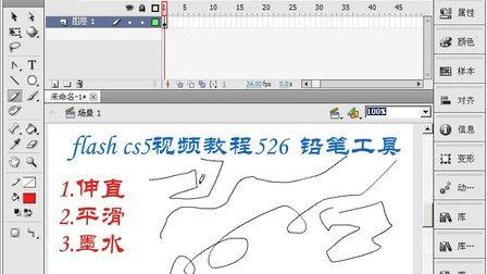 flash cs5视频教程526 铅笔工具