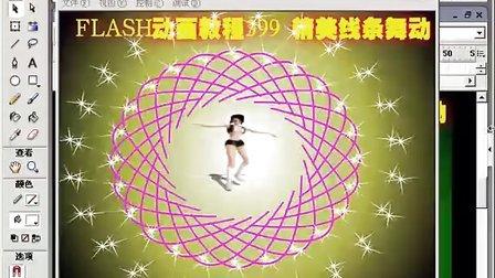 FLASH动画教程398 精彩线条舞动