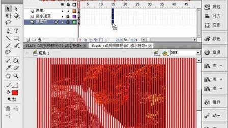 flash cs5视频教程498 流水特效2