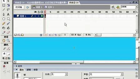 FLASH动画教程308 点式闪烁文字动画效果