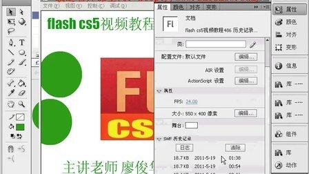 flash cs5视频教程486 历史记录功能