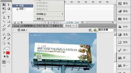 flash cs5视频教程545 户外广告