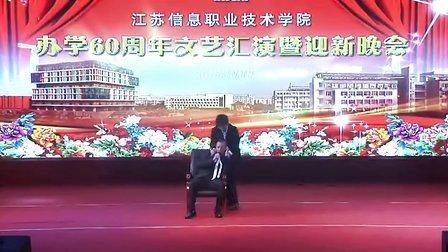 江苏信息职业技术学院办学六十周年文艺晚会