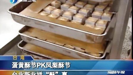 蛋黄酥节PK凤梨酥节 台北新北拼酥赢 110726 海峡午报