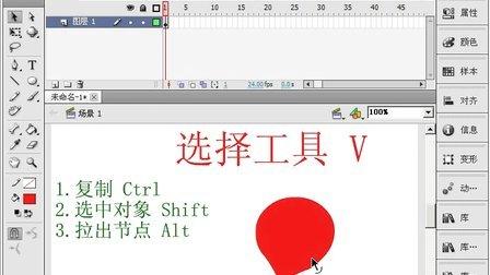 flash cs5视频教程528 选择工具