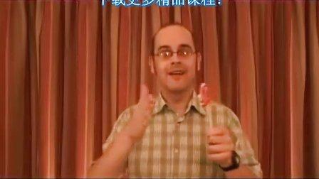 【老外教你说口语】 第十七课 - 英语口语学习视频