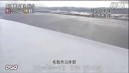 日本宫城地震 - 海啸袭来