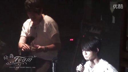 【幼稚TEAM】【生日独家补档】巡回音乐会上海站—聊天小片段