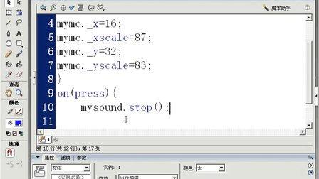 FLASH动画教程331 编写点播代码