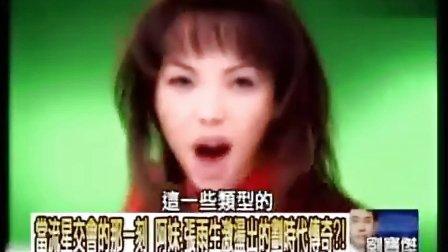 20100628 关键时刻 - 两颗巨星交会的瞬间:张雨生、张惠妹的音乐传奇