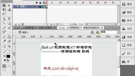 flash cs5视频教程477 精确控制辅助线