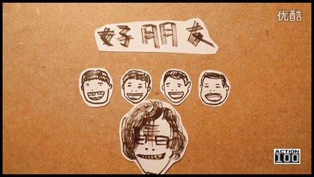 【ACTION100 婚前短片】逐格动画 - 大军&闻闻成长事件