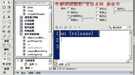 FLASH动画教程358 制作交互控制 编辑代码