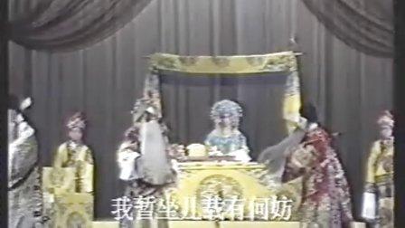 京剧大保国 探皇陵 二进宫   张克 雷英 孟广禄
