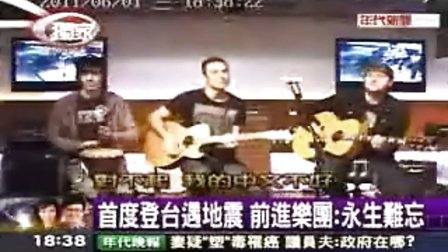 Transition 前進樂團 年代新聞 2011 對不起我的中文不好