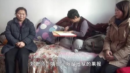 刘居士讲因果_4